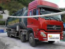 出售2010年东方天龙315匹41方罐车