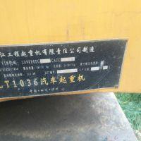 转让长江2007年36吨吊车
