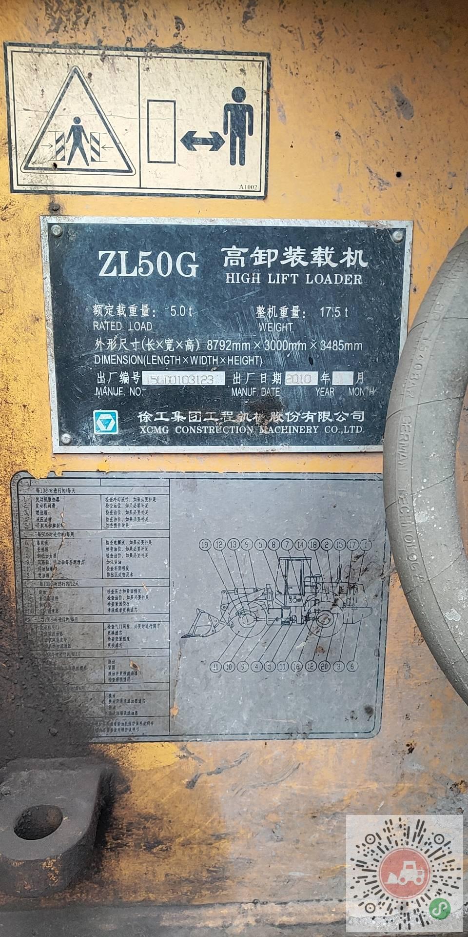 转让徐工2010年17.6装载机