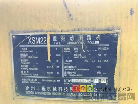 徐工2004年XSM220振动压路机