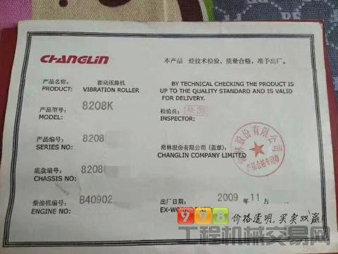 常林2009年20吨压路机