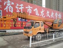 转让团结2014年8吨吊车