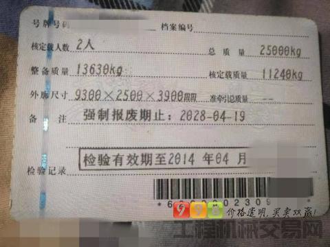 出售13年豪沃重汽10方搅拌车(终端)