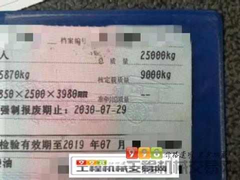 出售15年徐工豪沃大12方搅拌车(国四,有营运证)
