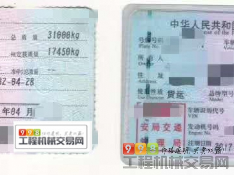 精品出售17年豪沃大12方搅拌车(国五轻量化4台)