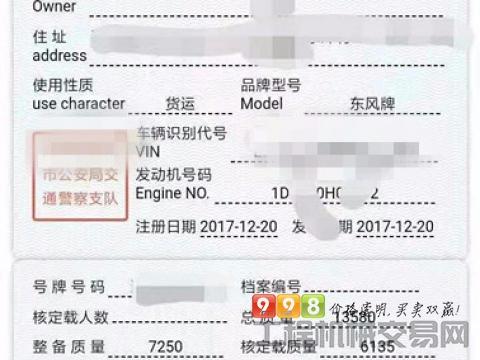 精品出售17年12月东风6方搅拌车(国五)