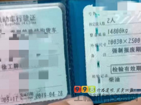 精品出售17年徐工大12方搅拌车(国四)