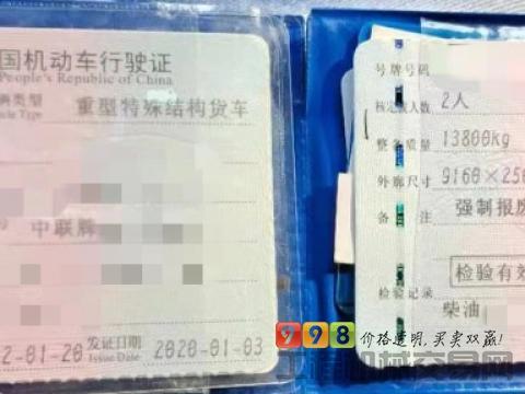 精品出售12年中联日野10方搅拌车(3台带营运证)