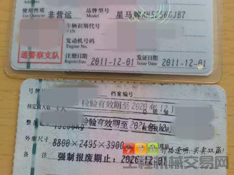 出售11年华菱星马9方搅拌车(暂不出售)