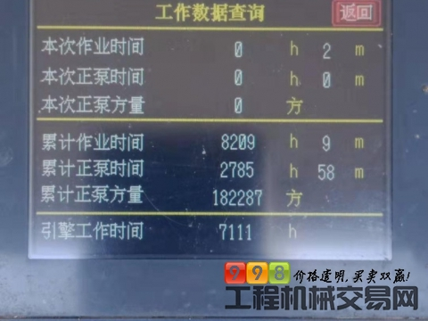 出售16年出厂中联东风10018车载泵