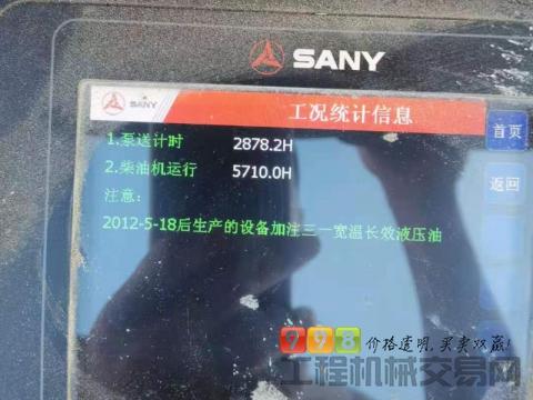 出售2013年三一东风9018车载泵(暂不出售)