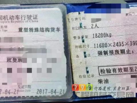 精品出售17年福田欧曼大18方搅拌车(国五5台 可拉20方)