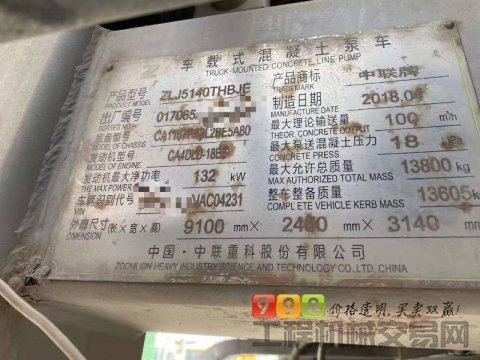 精品出售18年中联10018车载泵