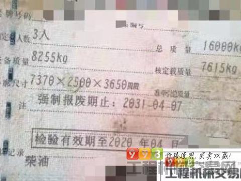 终端出售16年东风6方搅拌车(国四)