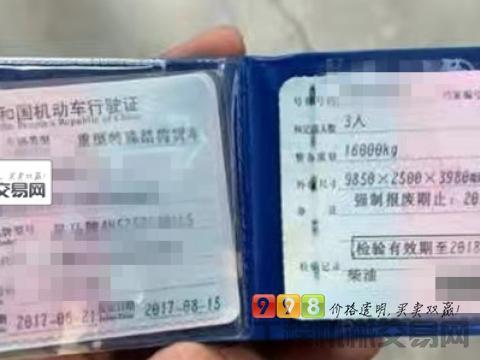 出售17年华凌星马大12方搅拌车(国五)