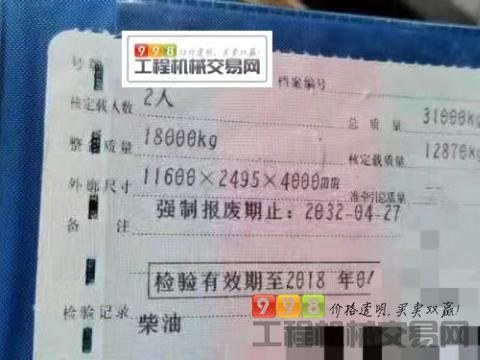 车主出售17年5月欧曼20方搅拌车(国五潍柴发动机)暂不出售