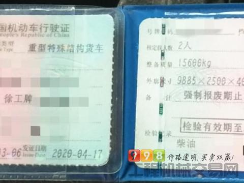 终端出售18年徐工12方搅拌车(国五带营运证)