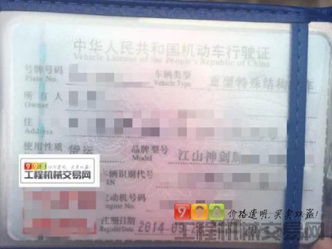 出售14年豪沃12方搅拌车(国三5台  暂不出售)