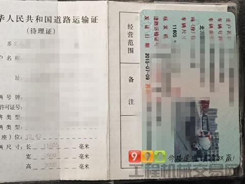 精品出售15年北方重工22方搅拌车【国四】
