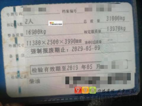 出售14年联合重卡20方搅拌车(国四多台要求8台打包)暂不出售