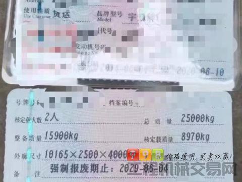 精品出售14年豪沃大12方搅拌车(国三带营运证)