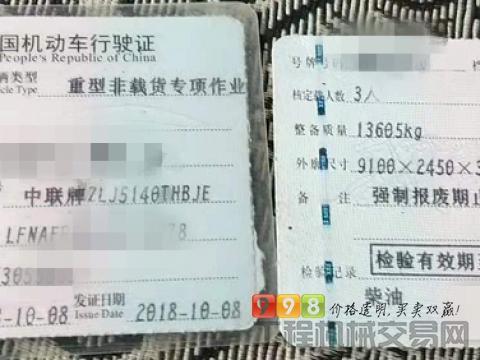 出售18年出厂中联东风底盘10022车载泵
