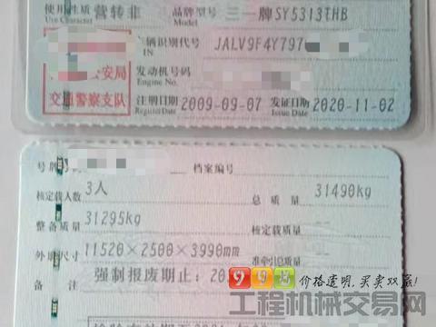 精品09年出厂三一五十铃46米(三桥叉腿零故障)