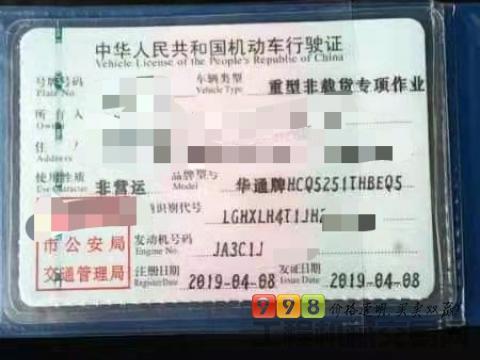 精品出售19年湘力诺33米泵车(国五)