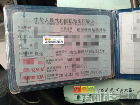 车主出售14年重汽豪沃20方搅拌车(国四)