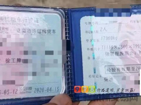 出售16年徐工瑞江18方搅拌车(国四2台)