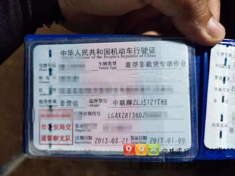 精品出售13年出厂中联东风9014-132电车载泵(稀缺资源)