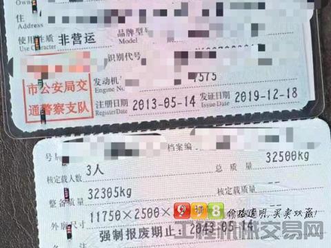 终端出售2013年5月徐工五十铃46米(三桥叉腿大排量)