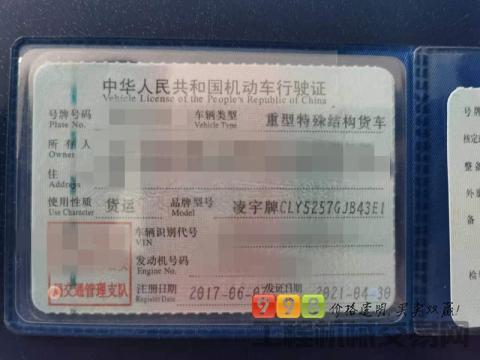 精品出售17年出厂豪沃凌宇15方搅拌车(国五)