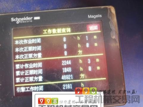 极品出售15年中联东风9014电车载泵(国四 方量少)