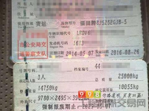 出售2014年福田大12方搅拌车