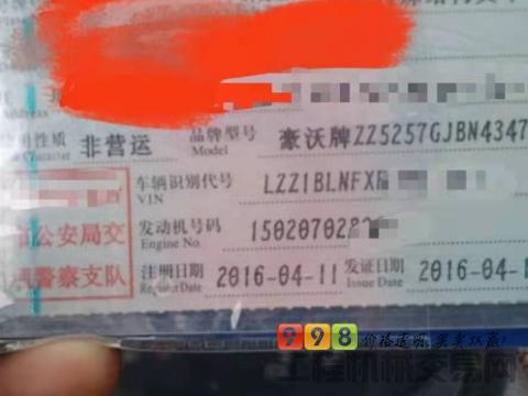 出售16年豪沃14方搅拌车(国四)