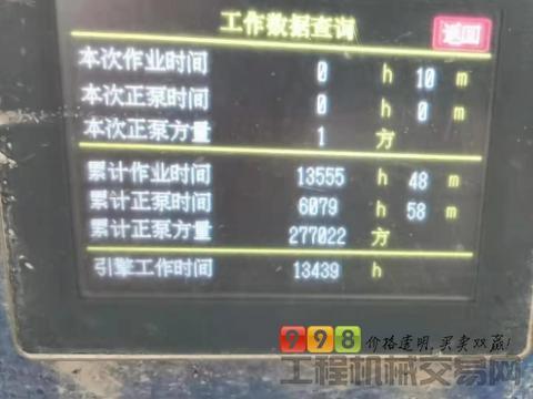 精品出售14年差几天中联东风天锦10018车载泵