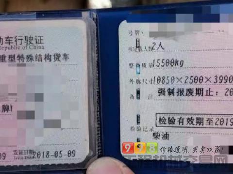精品出售18年瑞江红岩大15方搅拌车(国五350马力)