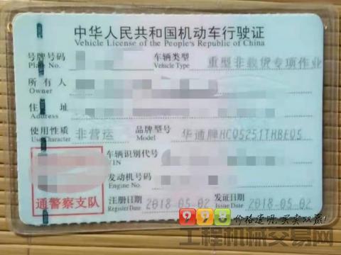 精品出售18年邯工东风37米泵车【5节臂一手车 】