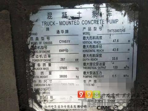 车主转让09年出厂中集五十铃48米泵车