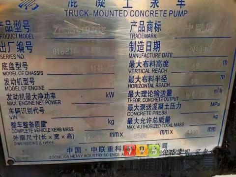 出售14年上牌中联奔驰底盘49米泵车
