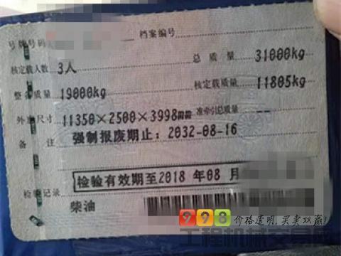 精品出售17年华菱星马大18方搅拌车【国五车况极品】