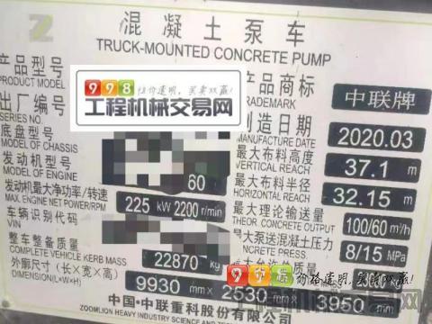 终端出售20年4月中联汕德卡38米泵车(国六全款车)