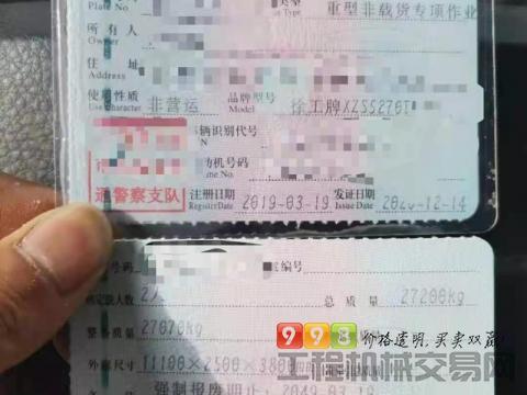 精品出售19年徐工豪沃39米泵车(3桥国五)