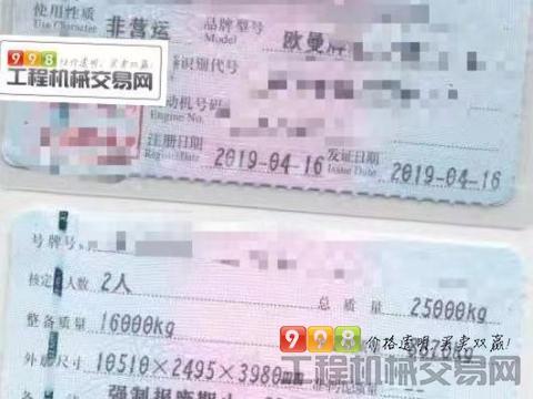 出售19年福田欧曼大15方搅拌车(国五)