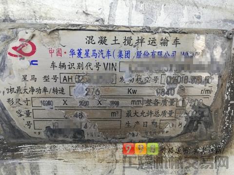 极品一手车出售18年6月华凌星马16方搅拌车(国五三桥6台)