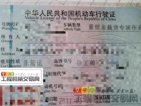 终端出售11年徐工奔驰41米泵车(叉腿  车好价高)