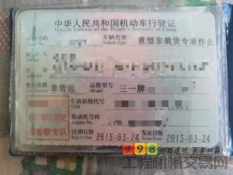 精品转让15年三一奔驰38米(国四)