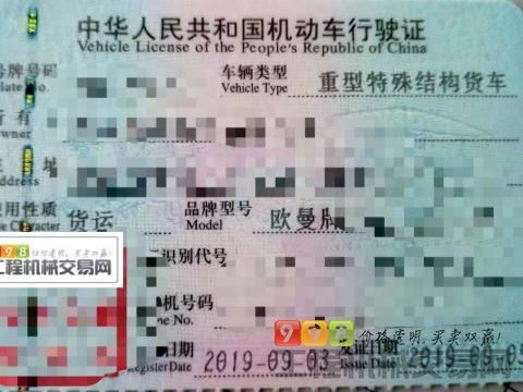 终端精品出售19年福田欧曼20方搅拌车(5台带营运证  潍柴发动机)