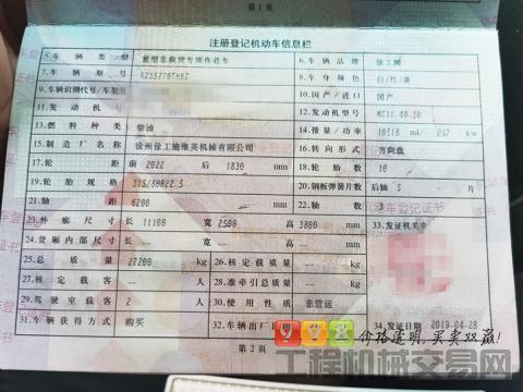 精品准新出售19年徐工豪沃39米泵车(真三桥3万方)